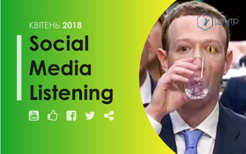 Infographics series, photozones-120 and Reptilian Zuckerberg. Social networks trends in April 2018